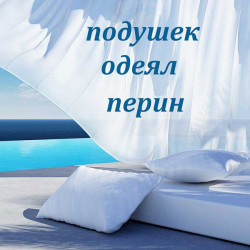 Замена наперников - залог здорового сна