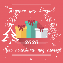 Які краще вибрати подарунки на новий рік 2021