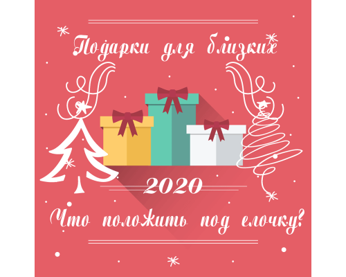 Що подарувати на Новий рік?